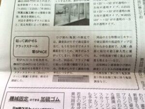 防水ジャーナル詳細2016.8