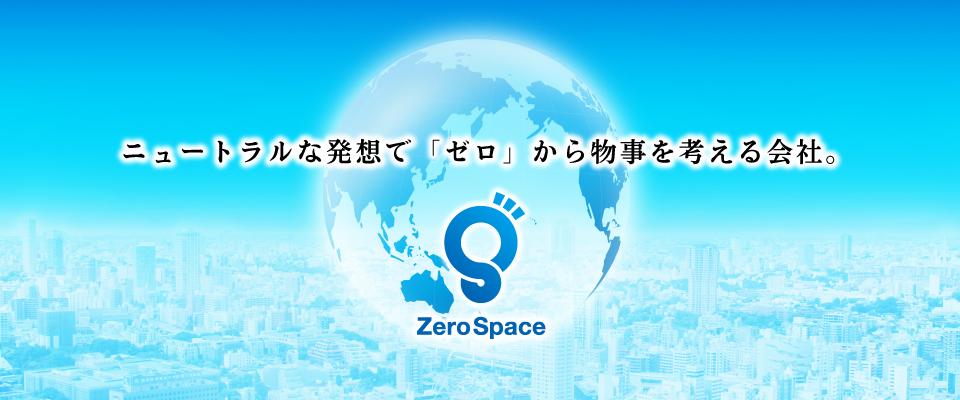 ニュートラルな発想で「ゼロ」から物事を考える会社|ZERO SPACE