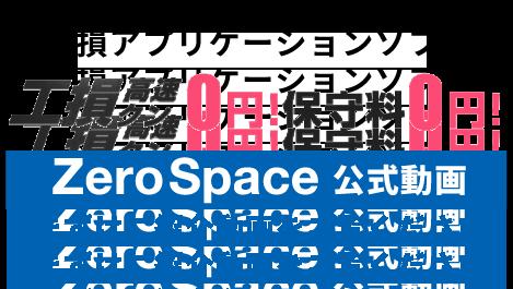 Zerospace公式動画