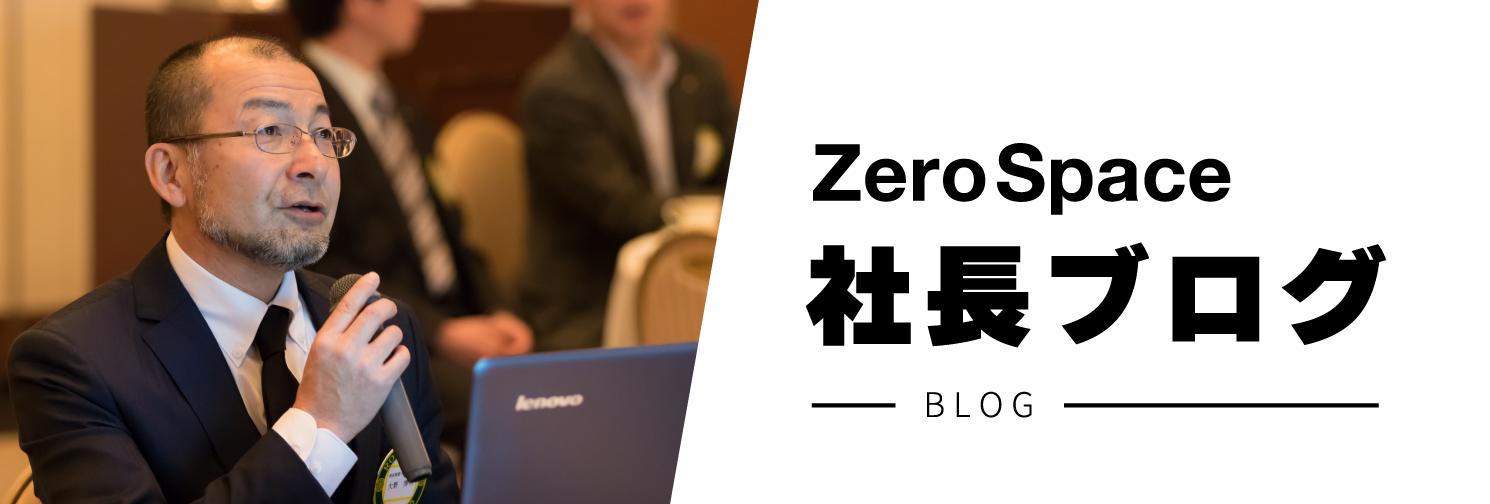 ZERO SPACE 社長ブログ