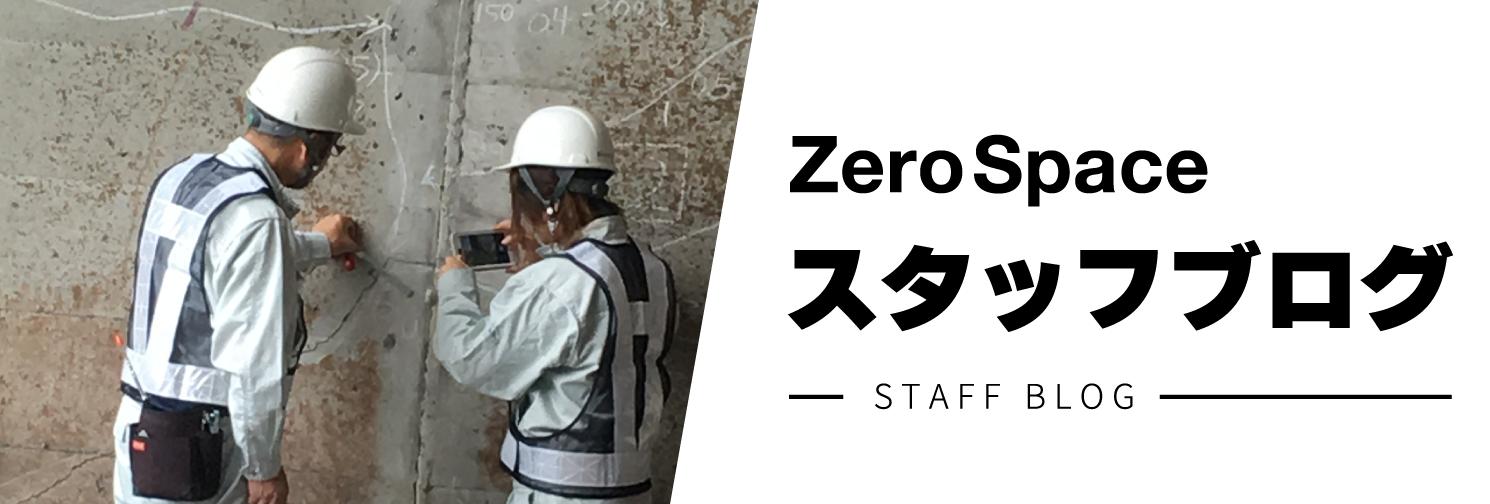 ZERO SPACE スタッフブログ