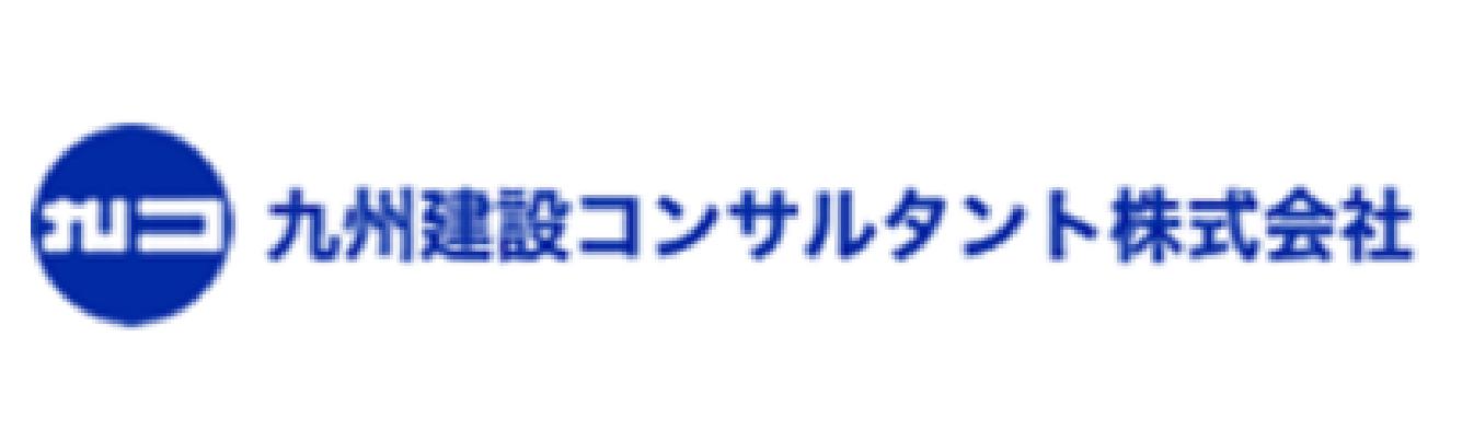 九州建設コンサルタント