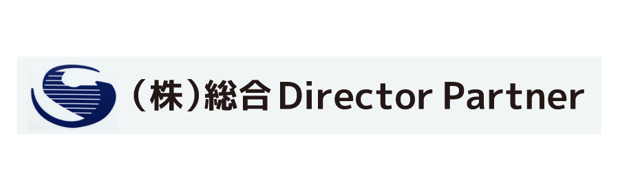 ㈱総合Director Partner