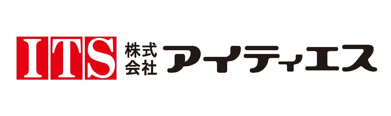 株式会社アイティエス